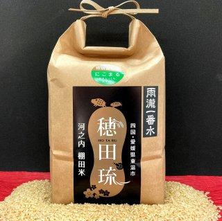 【玄米】雨瀧一番水(20�)