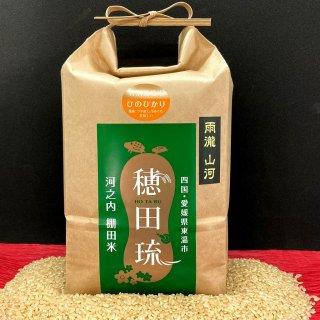 【玄米】雨瀧山河(20kg)※ひのひかりのみ