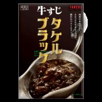 タケルのブラックカレー (中辛)