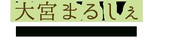 日本の食:セレクトショップ 大宮まるしぇ