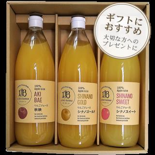 信州3兄弟りんごジュース(1L×3本セット)