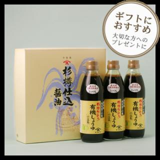 有機醤油(香川県産)500ml×3本セット