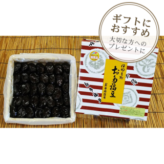 お多福豆(長野県伊那市)800g、化粧箱入り