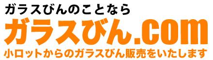 ガラスびん.com | 販売サイト | 株式会社 関守製作所