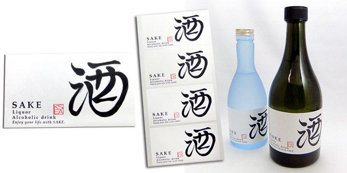 酒・ワイン瓶 酒用 和紙ラベル シール(SKB300/SKK500用)