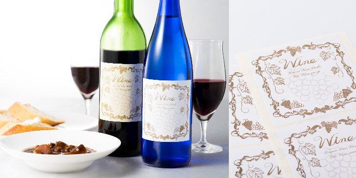 酒・ワイン瓶 ワイン用ラベルシール白