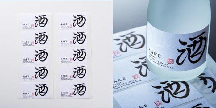 酒用 和紙ラベル シール (SKB180用)