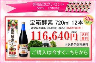 発売記念キャンペーン 720ml 12本コース  116,640円(税込)