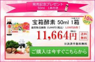 発売記念キャンペーン 50ml×10本入り  11,664円(税込)