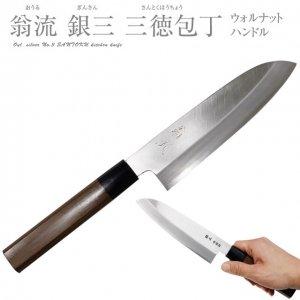 銀三 本鍛錬 三徳包丁 5.5寸 ウォルナット柄 #0230046