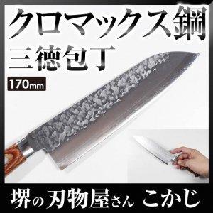 高村刃物 クロマックス鋼 三徳包丁 槌目 茶柄 170mm #0241400