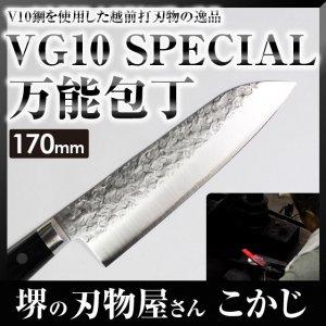 高村刃物 VG10鋼 三徳包丁 スペシャル槌目 170mm #0241389