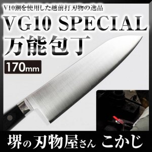 高村刃物 VG10鋼 三徳包丁 スペシャル磨き 170mm #0241394