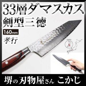 堺孝行 33層槌目ダマスカス 剣型 三徳包丁 VG10 刃渡り 160mm