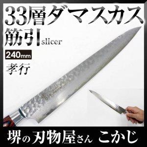 堺孝行 33層槌目ダマスカス 筋引き VG10 刃渡り 240mm #7397