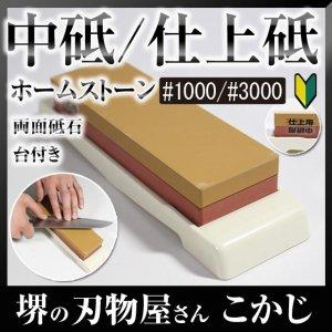 両面砥石 セラミックホームストーン QA-0124 #1000/#3000