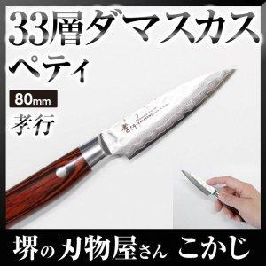 堺孝行 33層槌目ダマスカス ペティナイフ VG10 刃渡り 80mm #7390