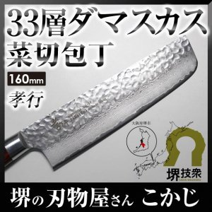 堺孝行 33層槌目ダマスカス 菜切包丁 VG10 刃渡り 160mm