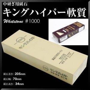 キングハイパー 軟質用 #1000 205x70x34 KING HYPER 松永トイシ