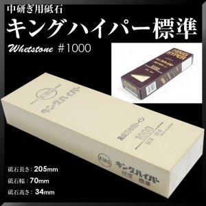 キングハイパー 標準 #1000 205x70x34 KING HYPER 松永トイシ
