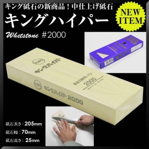 キングハイパー #2000 205x70x25 KING HYPER 松永トイシ