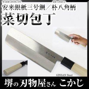 銀三 本鍛錬 菜切包丁 165mm 朴八角柄 #0230174