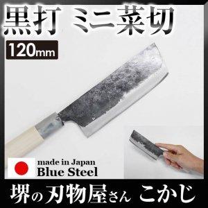 黒打 ミニ 菜切包丁 青二 刃渡り 120mm #241772