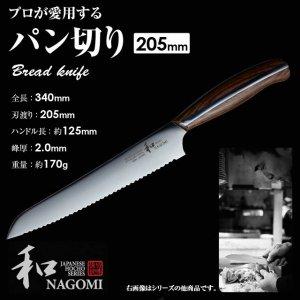 三星刃物 和 NAGOMI 丸シリーズ パン切り ブレッドナイフ Bread knife 波刃 刃渡り 205mm 440A