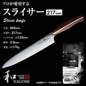 三星刃物 和 NAGOMI 丸シリーズ スライサー 刃渡り 217mm 440A