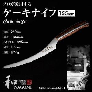 三星刃物 和 NAGOMI 丸シリーズ ケーキナイフ 刃渡り 155mm 440A