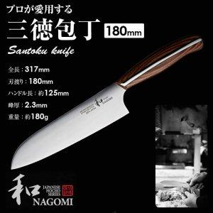 三星刃物 和 NAGOMI 丸シリーズ 三徳 刃渡り 180mm 440A