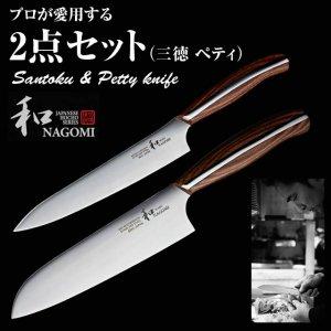 三星刃物 和 NAGOMI 丸シリーズ 2本セット(三徳+ペティ)   440A