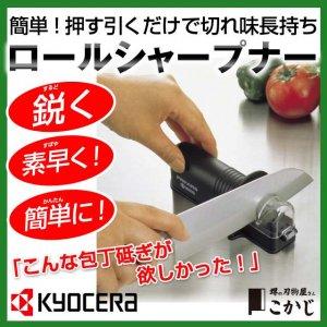 京セラ  ロールシャープナー RS-20BK 簡易砥ぎ器