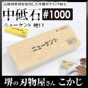 田中砥石 ニューケント #1000 硬口 中砥 New kent #203192