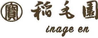 千葉の老舗のお茶屋、稲毛園 [千葉 京成稲毛駅すぐ。お茶・海苔・お茶菓子・佃煮の通販]