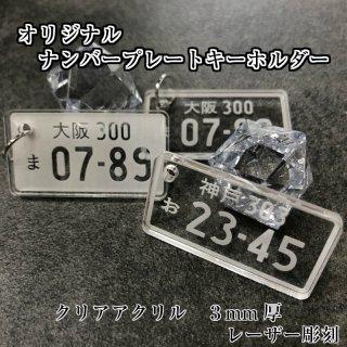 オリジナル製作します!愛車ナンバープレートキーホルダー【3mm】携帯ストラップ クリアアクリル製 レーザー彫刻