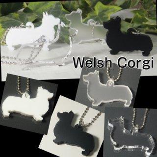 ウェルシュ・コーギー シルエット キーホルダー 選べるカラー4色 モノクロ クリア マット 犬グッズ DOG エレガントチャーム アクリル製