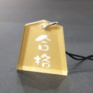 合格 キーホルダー アクリル ゴールド ストラップ付 合格祈願 応援 グッズ 受験 プレゼント size 2.3cm×3mm