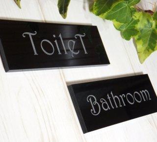 エレガント&シンプル ドアプレート 光沢あり 黒 アクリル ルームプレート トイレ バスルーム 壁付け