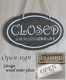 【文字オーダー】オープン&クローズ看板 おしゃれな 木製 オープンプレート OPEN CLOSED 両面 サイン 営業中