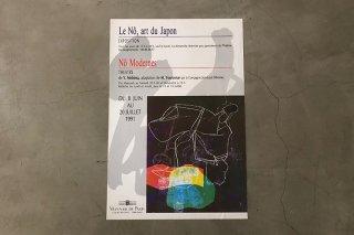 Le Nô,art du Japon ~Exposition~ / Nô Modernes ~Theatre~