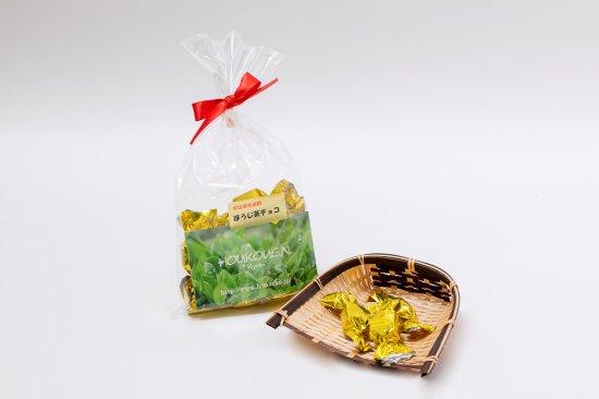 【お菓子】ほうじ茶チョコレート [小袋]