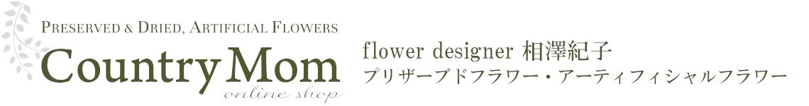 プリザーブドフラワー 高級造花『カントリーマム 相澤紀子』| 通販・東京・横浜