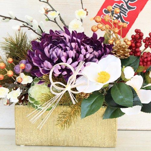 寒菊と椿のお正月アレンジ 高級造花
