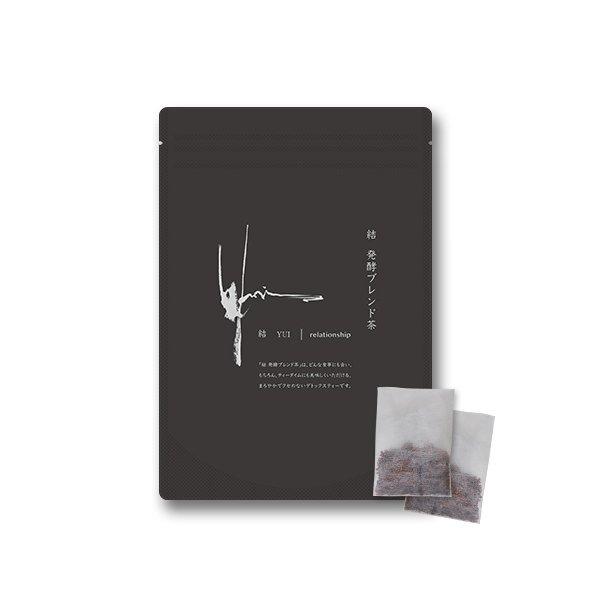 結 YUI 発酵ブレンド茶(1袋/32包入)(送料込み)