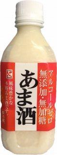 あま酒  350ml<br>(2本セット)