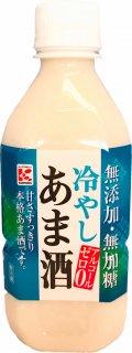 冷やしあま酒  350ml  (2本セット)