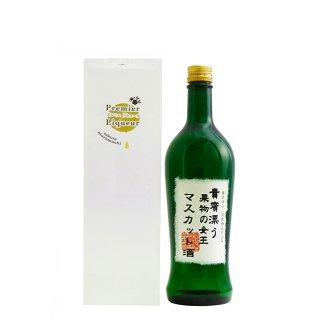 プルミエ 貴賓漂う 果物の女王 マスカット酒 720ml