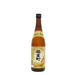櫻室町 クラシック(本醸造) 720ml