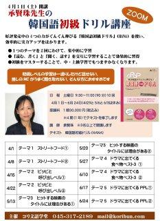 TOPIK高級合格 文法・作文講座